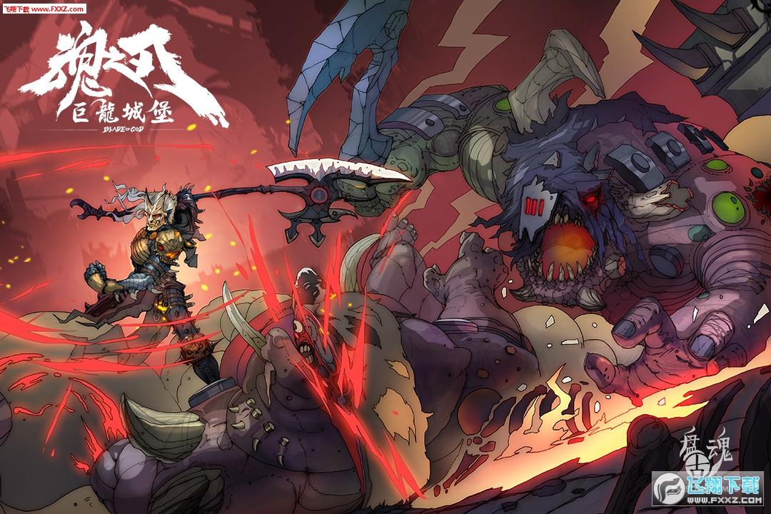 魂之刃巨龙城堡官方试玩版2.0.2截图0