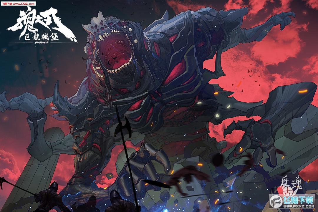 魂之刃巨龙城堡官方试玩版2.0.2截图1