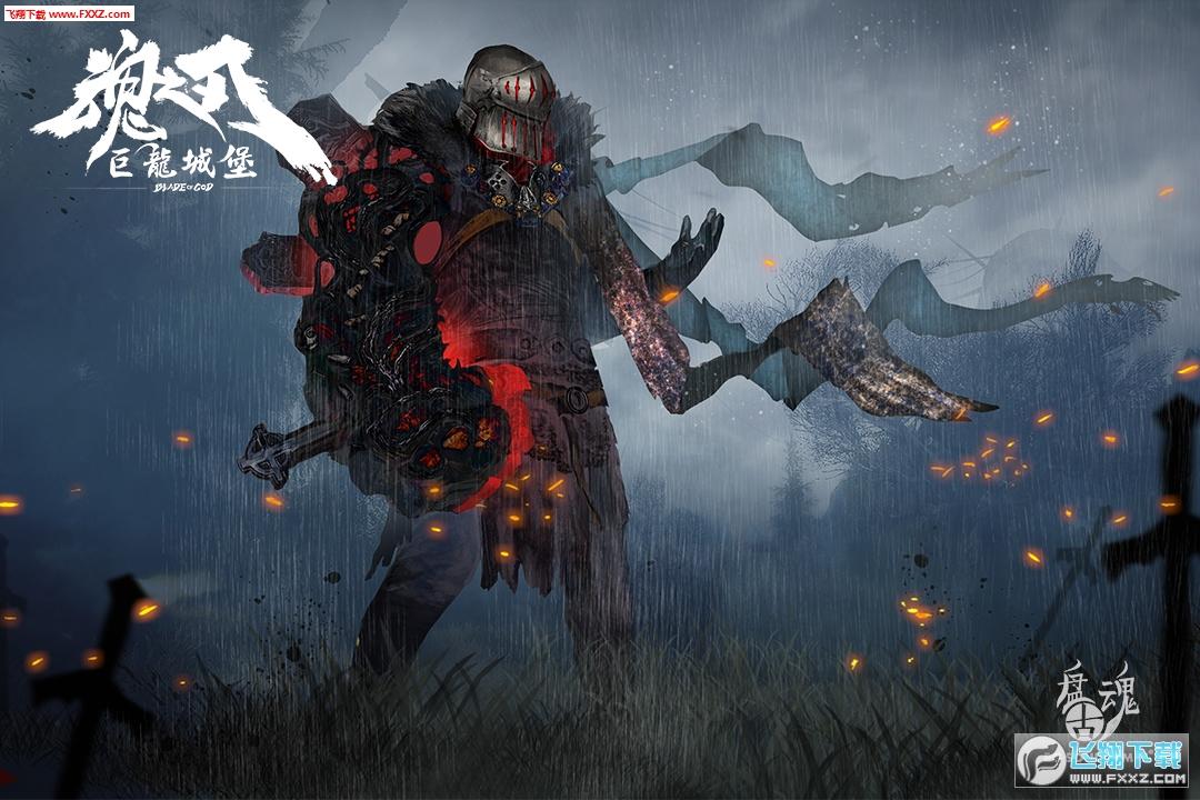 魂之刃巨龙城堡官方试玩版2.0.2截图2
