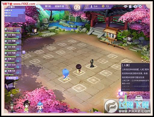 QQ炫舞自走棋手游1.2.11截图2