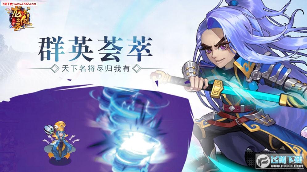 龙之剑圣九游200000.0截图0