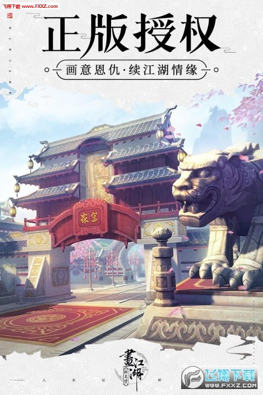 画江湖之杯莫停官方版1.28.19.275截图3