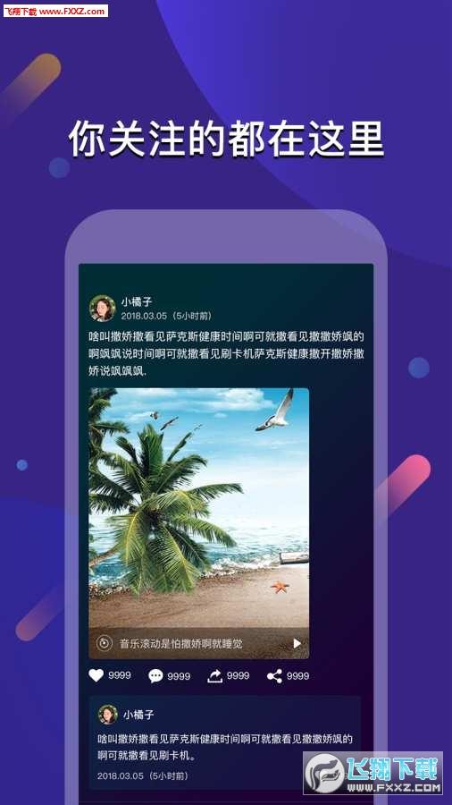 云闪appv1.0.0截图3