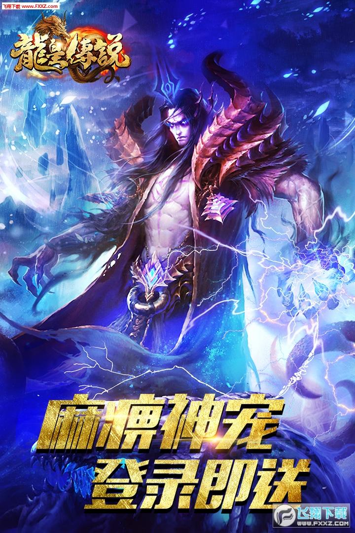 龙皇传说冰雪单职业手游3.6.0截图1