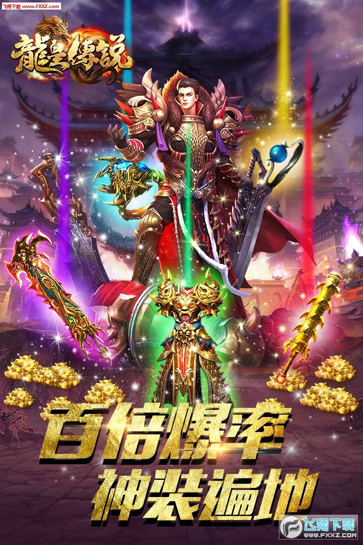 龙皇传说官方版3.6.0截图2