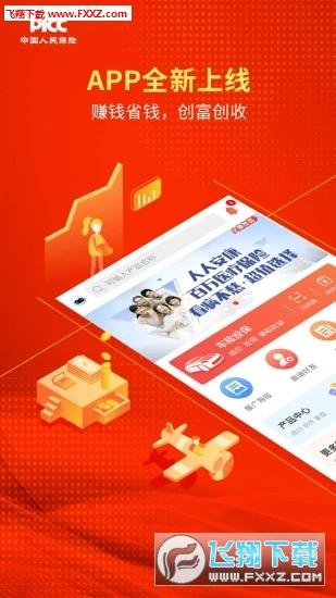人保V盟广东app安卓版v2.2.1截图0