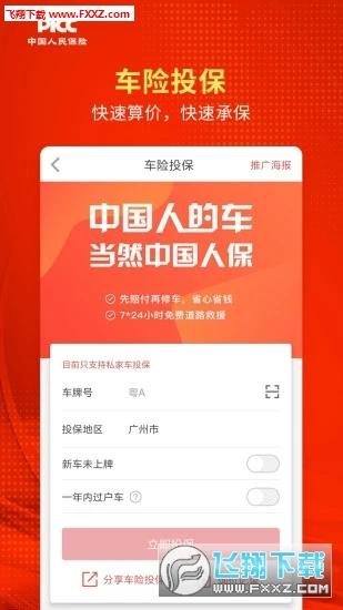 人保V盟广东app安卓版v2.2.1截图2