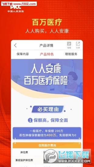 人保V盟广东app安卓版v2.2.1截图3