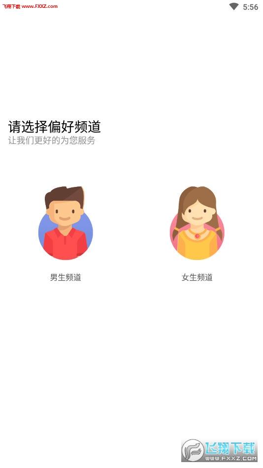 星火免费小说app1.4.4截图0