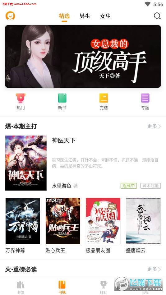 星火免费小说app1.4.4截图1