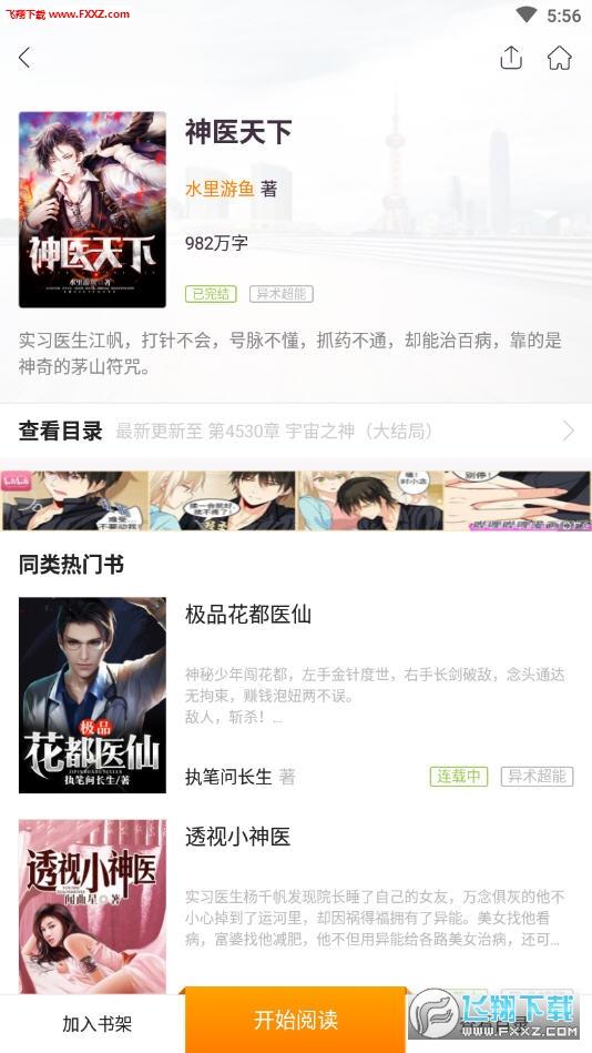 星火免费小说app1.4.4截图2