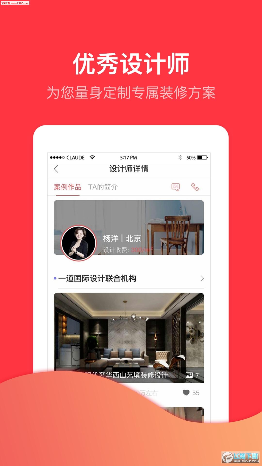好品家app2.0.1截图1