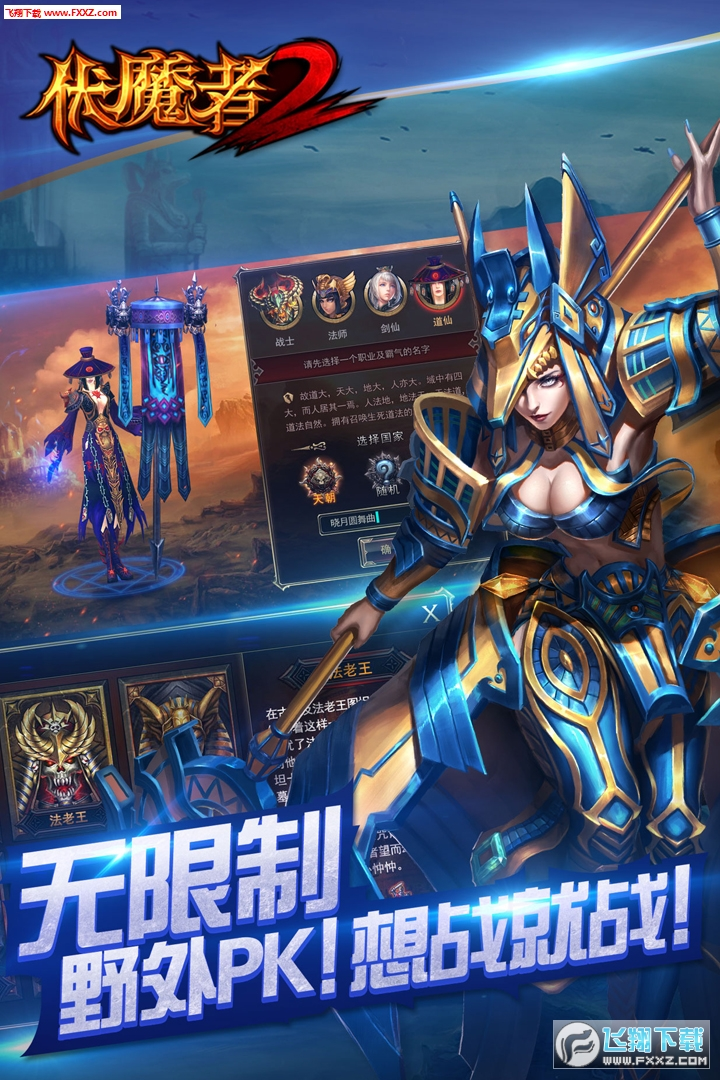 伏魔者2官网九游版v21.0.0截图1
