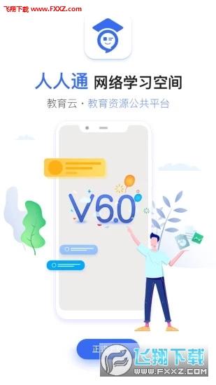 之江汇app最新版v6.2.4截图0