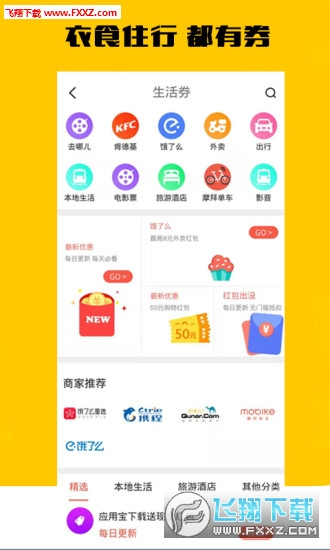 美淘乐购app安卓版v1.1.3截图1
