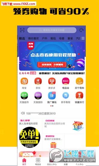 美淘乐购app安卓版v1.1.3截图2