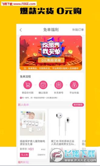 美淘乐购app安卓版v1.1.3截图3