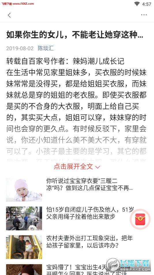 非常日报app2.0.1截图2
