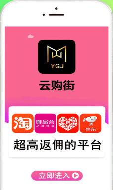 云购街app最新版1.0.3截图1