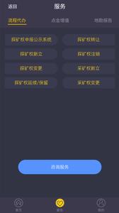 矿天下app1.2截图1