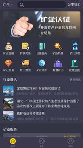 矿天下app1.2截图2
