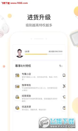 悟空掌柜app官方版v1.5.8最新版截图0