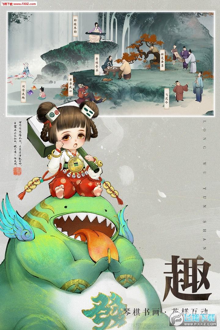 轩辕剑之龙舞云天官方版1.0.4截图2