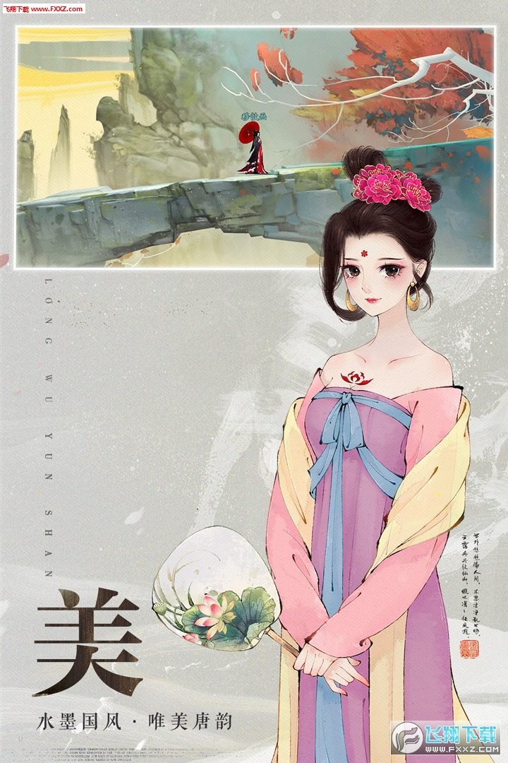 轩辕剑之龙舞云天官方版1.0.4截图3