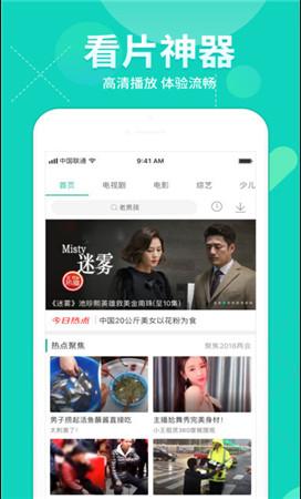 聚萌动漫app1.0.0截图0