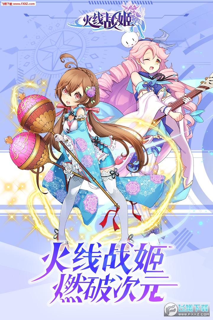 火线战姬游戏1.0截图0