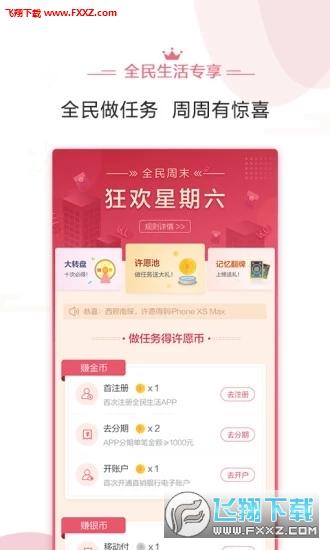 全民生活app官网版v5.41最新版截图2
