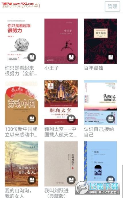 BOOK app安卓版v2.7.2最新版截图1
