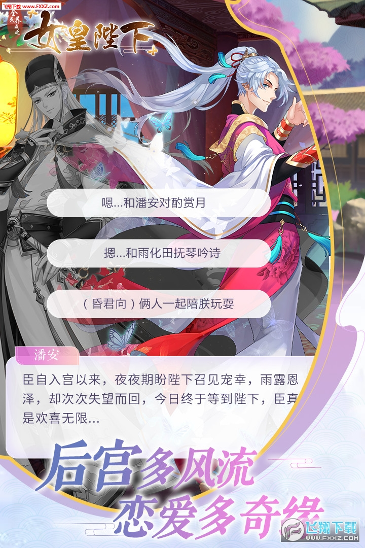 全民养成之女皇陛下礼包兑换版3.0截图2