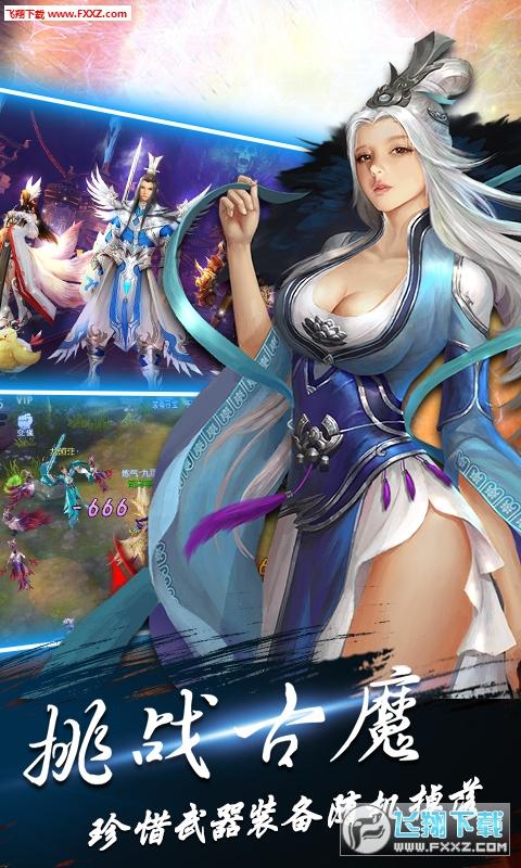 龙与勇士满v版1.0.0截图0
