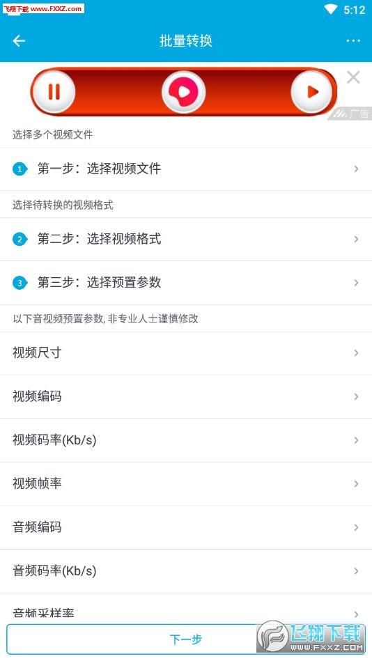 视频批量转换器app官方版1.1截图1