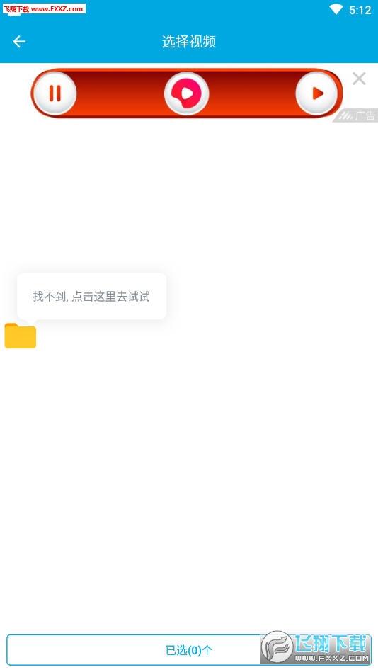 视频批量转换器app官方版1.1截图2