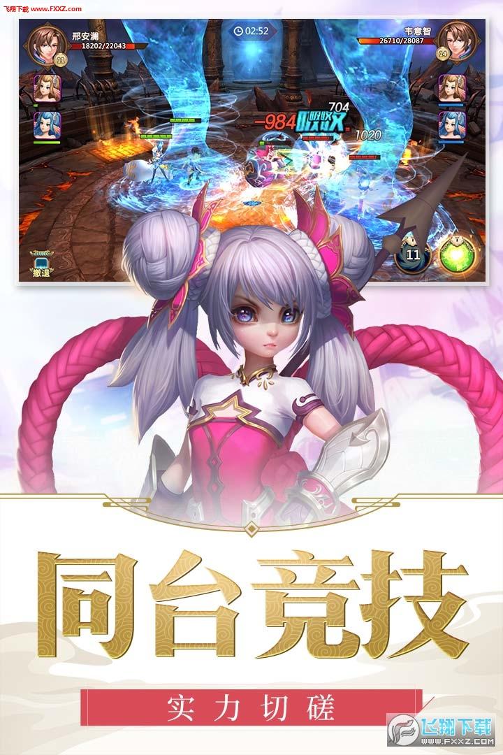龙印之战九游版1.0截图0