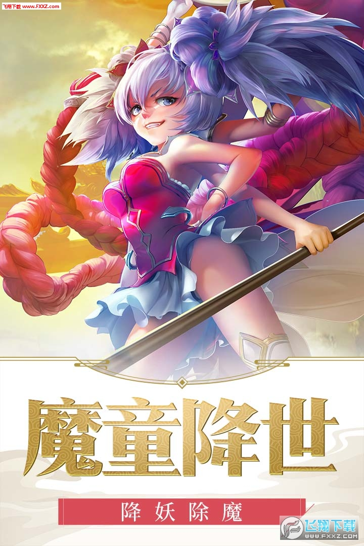 龙印之战九游版1.0截图3