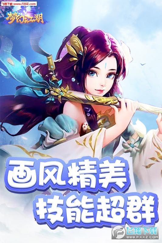 梦幻江湖九游版1.0截图0