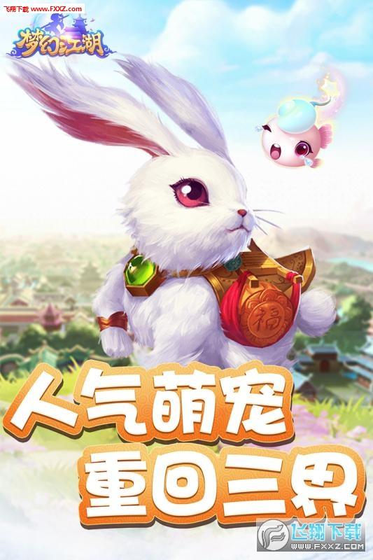 梦幻江湖九游版1.0截图1