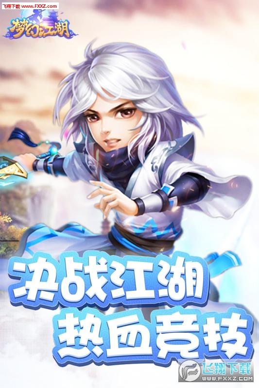 梦幻江湖九游版1.0截图3
