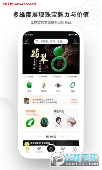珠宝猫app官方版v1.0.0截图1