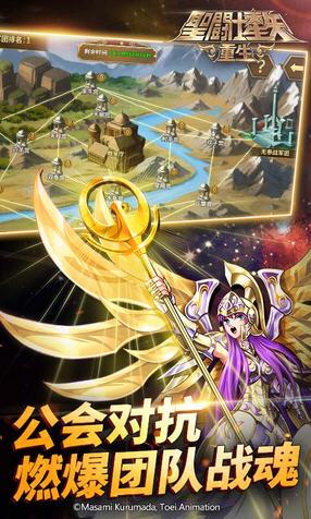 圣斗士星矢重生安卓版3.9.0截图1