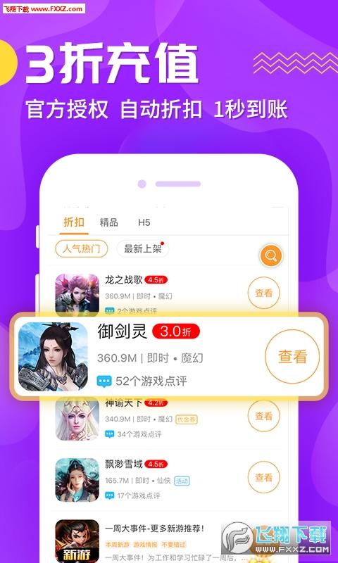 九妖游戏app苹果版1.0.5截图1