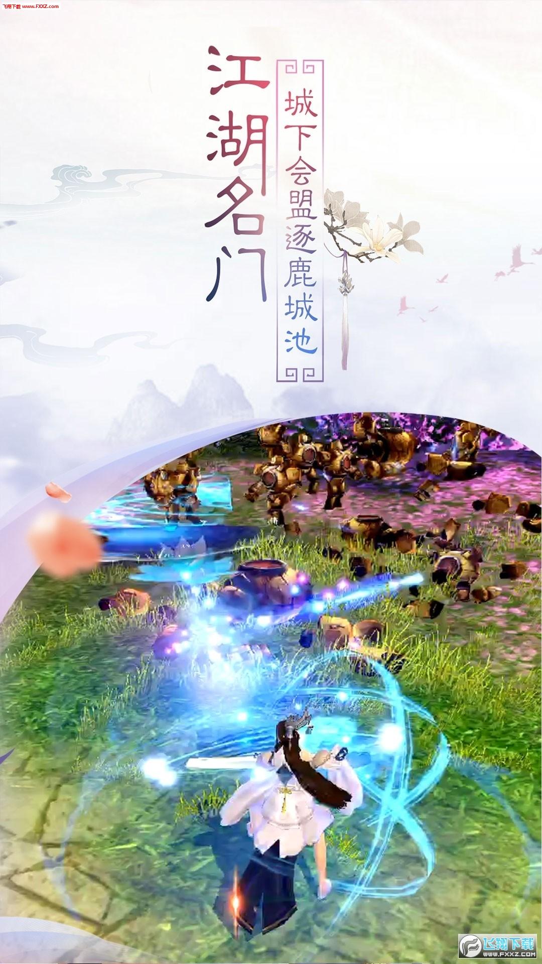 宸汐仙缘免费版1.0截图1