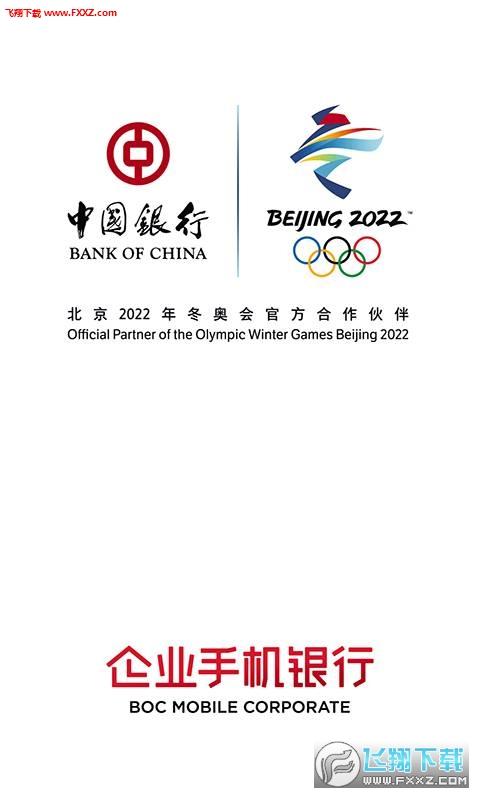 中行企业银行app最新版3.0.5截图1