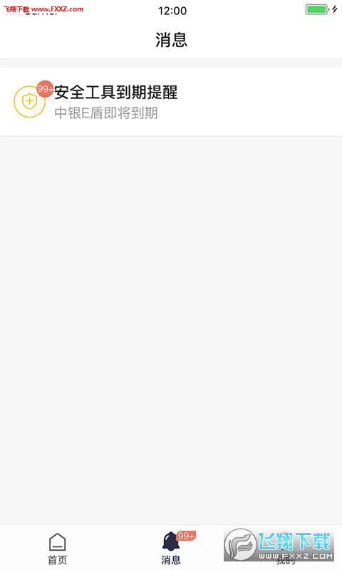 中行企业银行app最新版3.0.5截图3