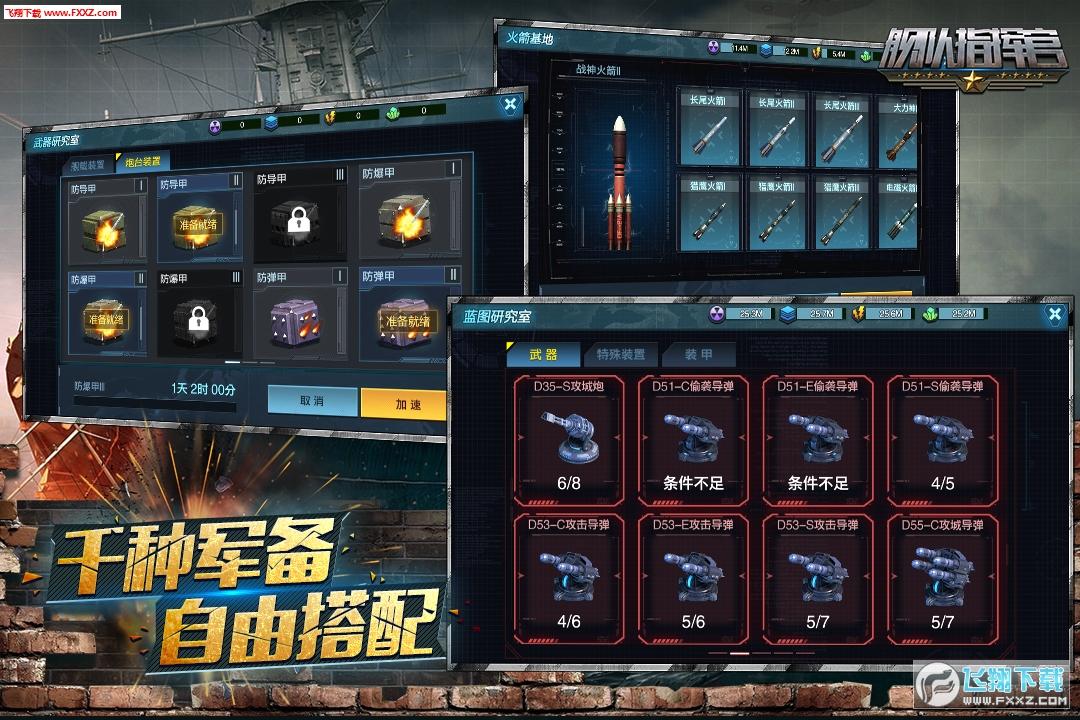 舰队指挥官官方版12.5.6截图0