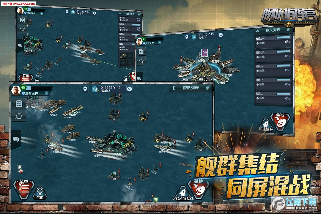 舰队指挥官官方版12.5.6截图3