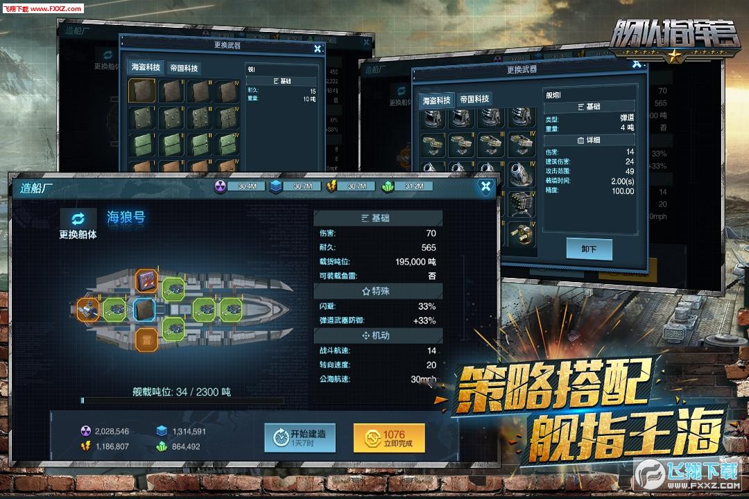 舰队指挥官官方版12.5.6截图1